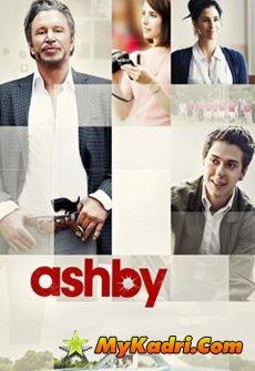 ეშბი / Ashby