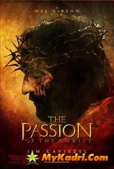 ქრისტეს ვნებანი / The Passion of the Christ