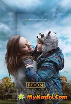 Room, ოთახი