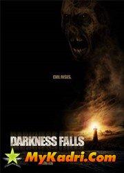 სიბნელე დგება, Darkness Falls
