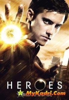გმირები სეზონი 3, HEROES SEASON 3