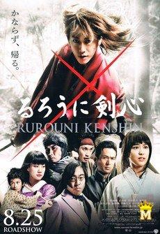 მოხეტიალე კენშინი / Rurouni Kenshin