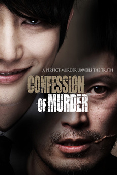 მე მკვლელი ვარ / Confession of Murder (Nae-ga sal-in-beom-i-da)