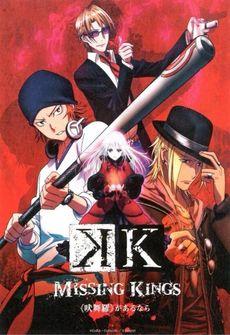 პროექტი K: დაკარგული მეფეები / K: Missing Kings