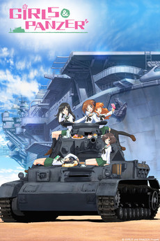 გოგონები და ტანკები / Girls und Panzer