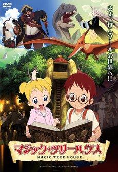 ჯადოსნური სახლი ხეზე / Magic Tree House / Majikku tsurî hausu