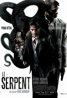 გველი / Le serpent (The Snake)