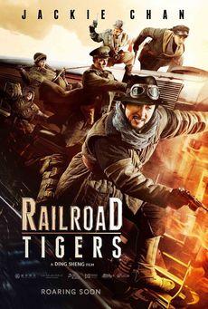 რკინიგზის ვეფხვები / Railroad Tigers