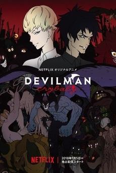 ადამიანი დემონი მტირალა ბიჭი / Devilman Crybaby