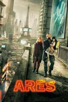 არესი / Arès