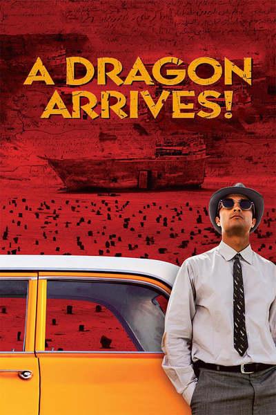 დრაკონი მოდის / A Dragon Arrives