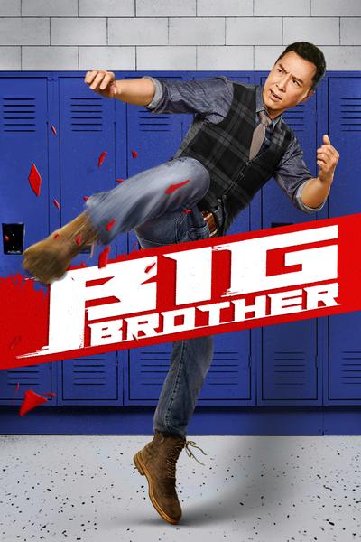 დიდი ძმა / Big Brother