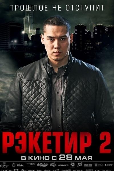 რეკეტირი 2 / Reketir 2: Vozmezdie (Racketeer 2)