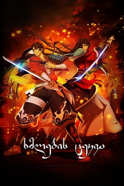 ხმლების ცეკვა / Katsugeki: TOUKEN RANBU