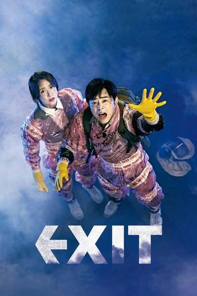 გასასვლელი / Exit (Eksiteu)